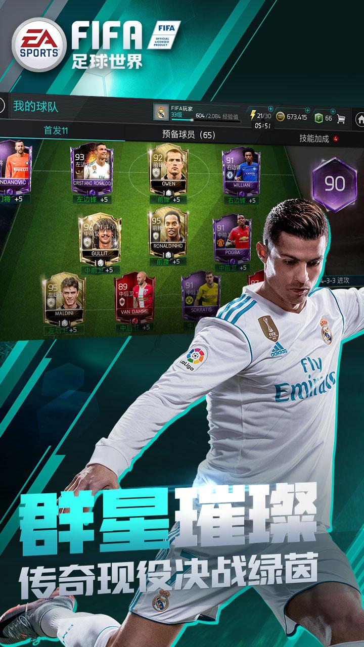 FIFA足球世界 V16.0.08 安卓版截图3