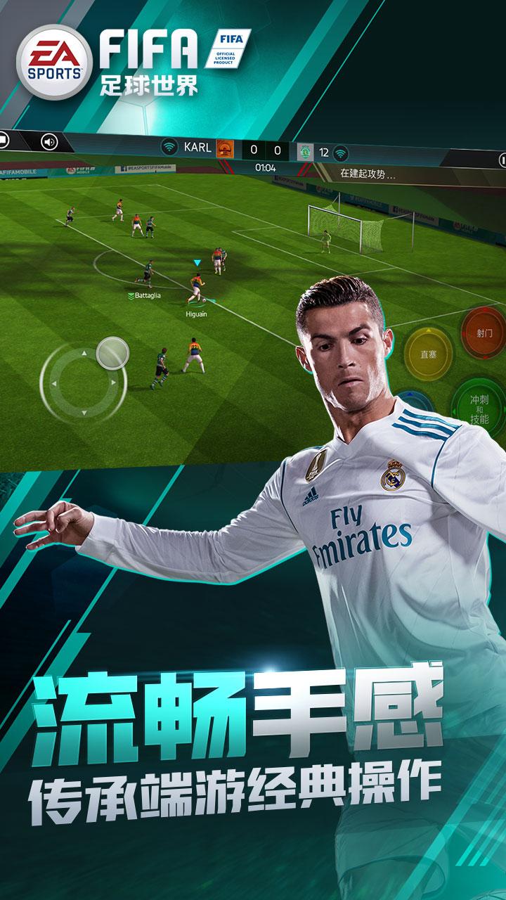 FIFA足球世界 V16.0.08 安卓版截图5