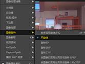 potplayer怎么旋转视频方向 一个操作让你360度旋转