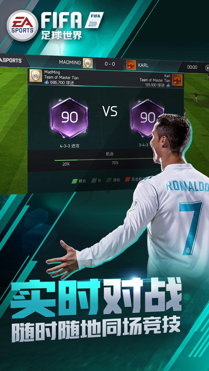FIFA足球世界单机修改版 V16.0.08 安卓版截图2