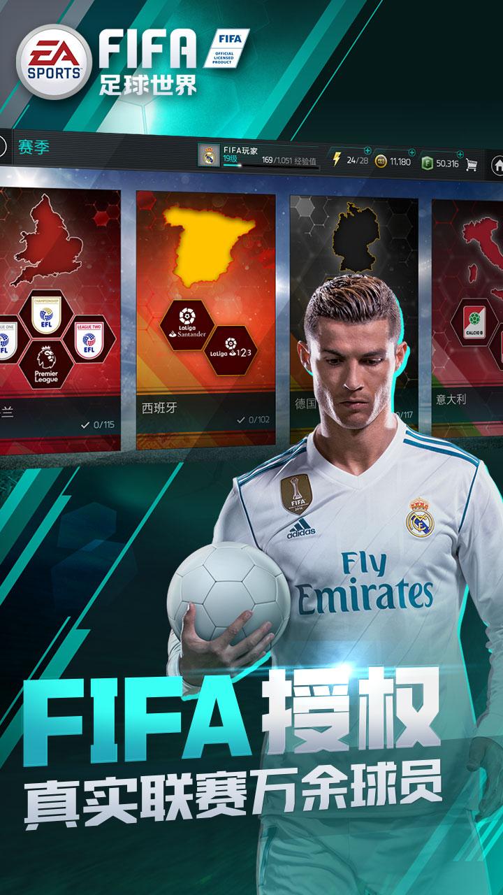 FIFA足球世界单机修改版 V16.0.08 安卓版截图1