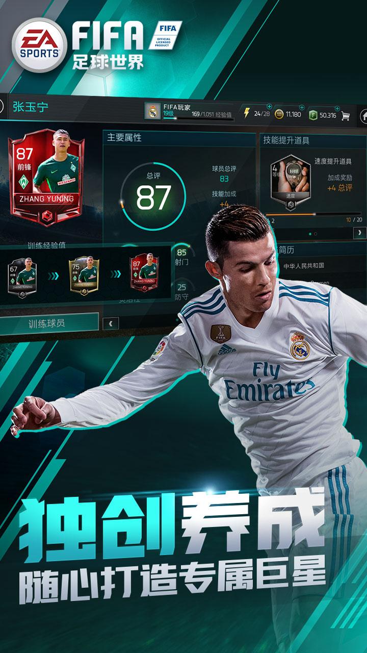 FIFA足球世界单机修改版 V16.0.08 安卓版截图4