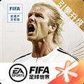 FIFA足球世界单机修改版 V16.0.08 安卓版
