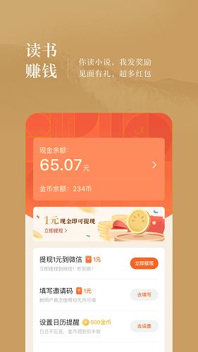 番茄免费小说去广告版 V4.6.0.32 安卓版截图2