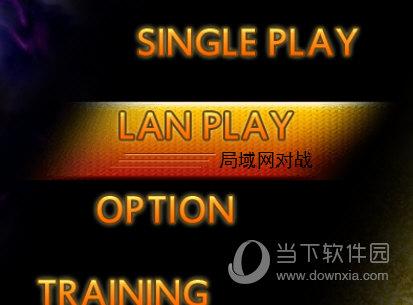 LAN PLAY游戏模式