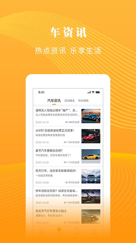 淄博慧停车 V1.0.2 安卓版截图3
