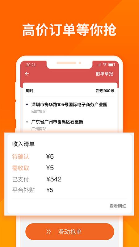 货拉拉司机端最新版 V6.0.38 官方安卓版截图2