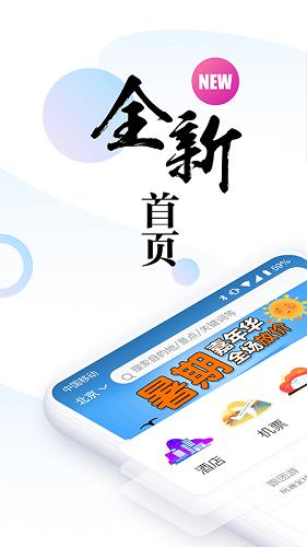 盈科旅游 V3.8.9 安卓版截图1