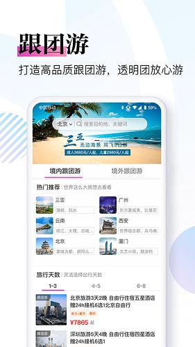 盈科旅游 V3.8.9 安卓版截图5