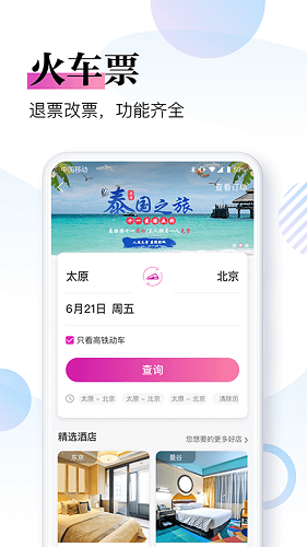 盈科旅游 V3.8.9 安卓版截图4