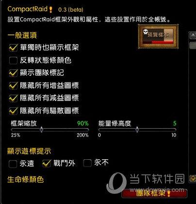 CompactRaid
