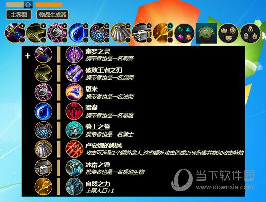 TFT Overlay中文版