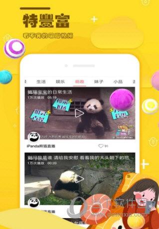 麻花小视频app