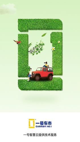 一号车市 V1.8.6 安卓版截图1