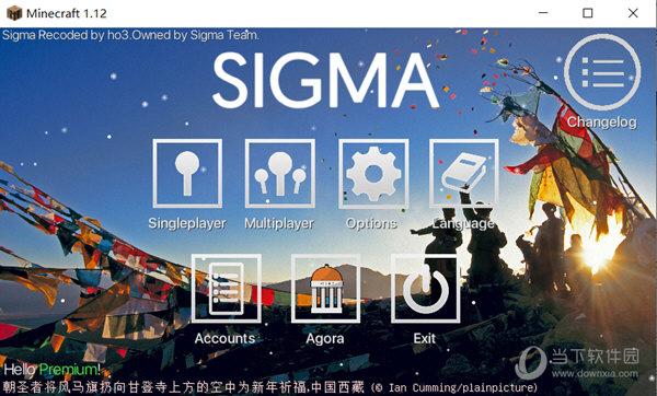 我的世界Sigma端