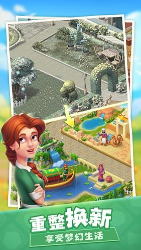 梦幻家园内购版 V1.9 安卓版截图5