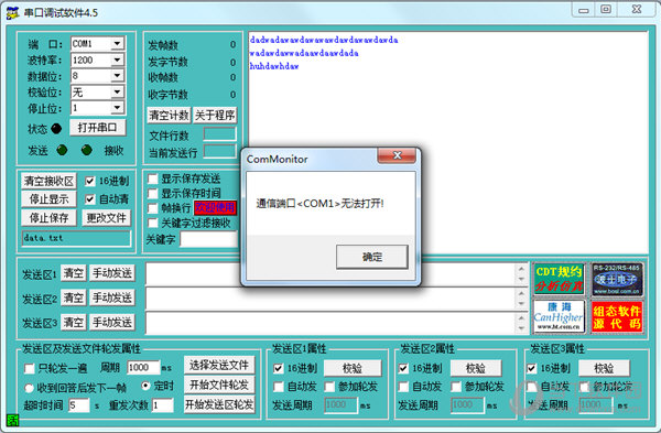 串口调试软件