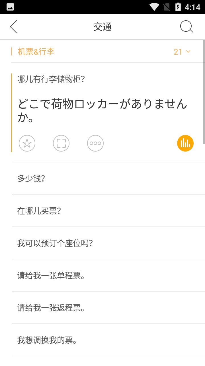 日语翻译官手机版 V2.0.1 安卓版截图3