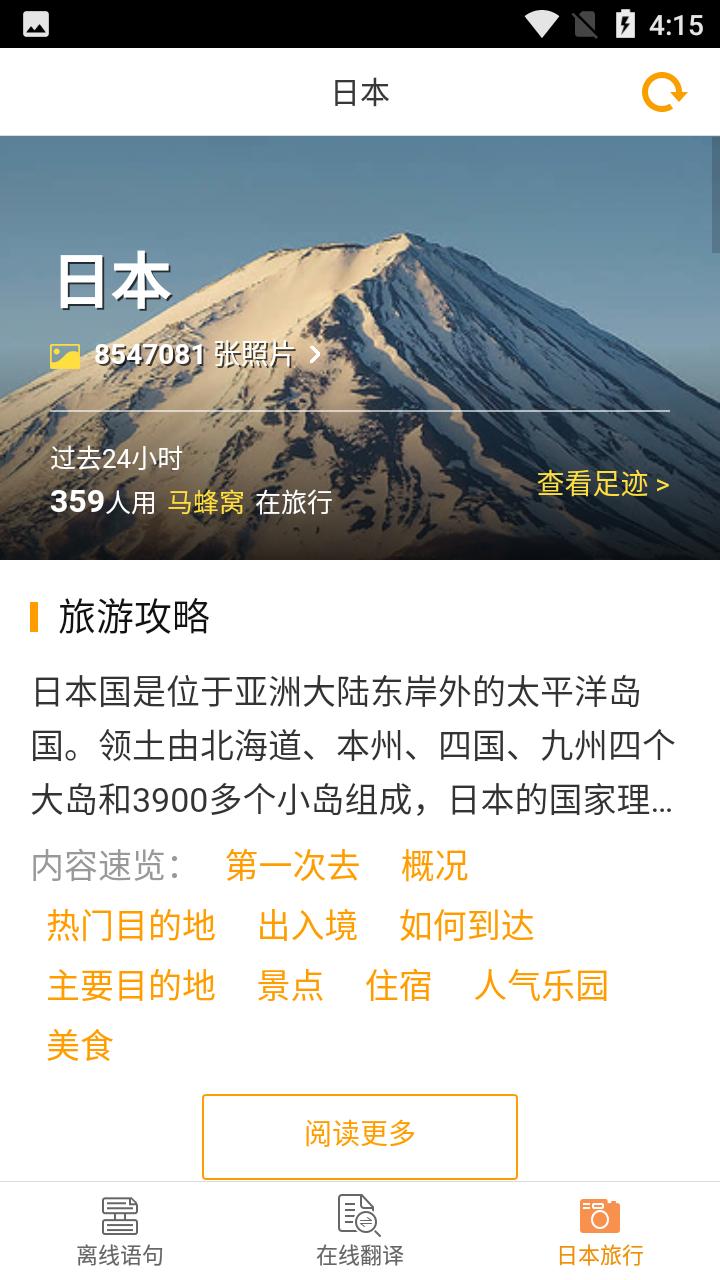 日语翻译官手机版 V2.0.1 安卓版截图2