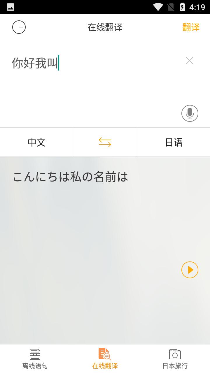 日语翻译官手机版 V2.0.1 安卓版截图1