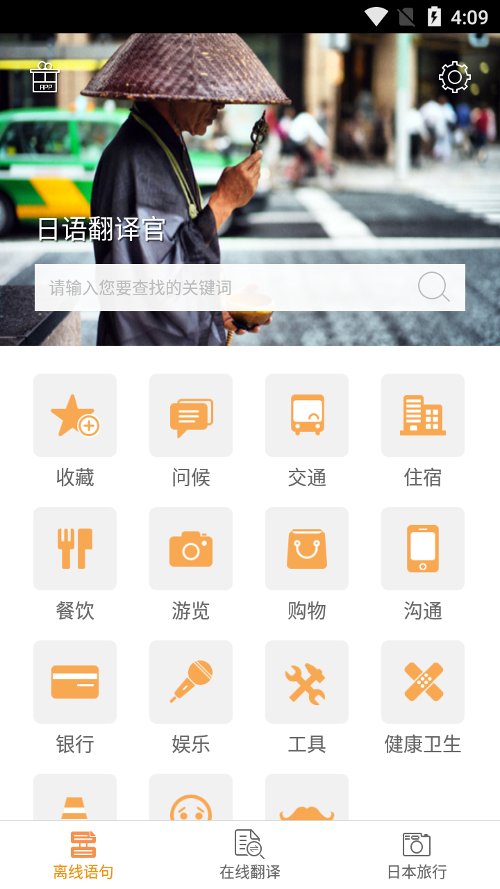 日语翻译官手机版 V2.0.1 安卓版截图4