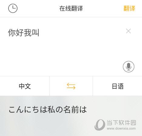 日语翻译官在线翻译
