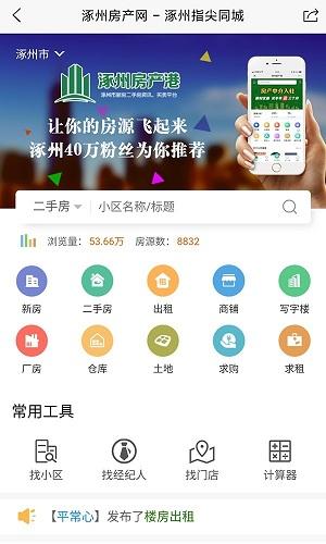 涿州指尖 V2.7.15 安卓版截图1