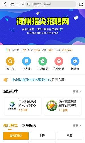 涿州指尖 V2.7.15 安卓版截图2
