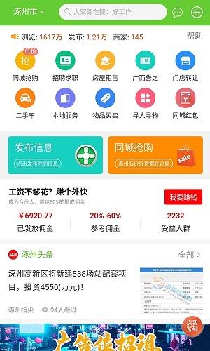 涿州指尖 V2.7.15 安卓版截图3
