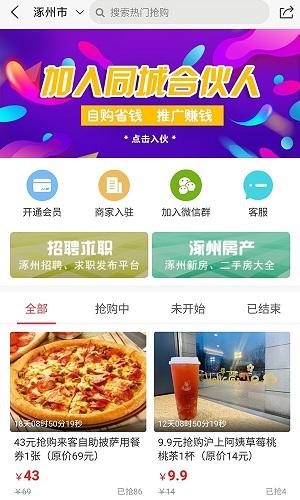 涿州指尖 V2.7.15 安卓版截图4
