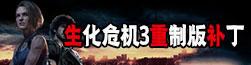 生化危机3重制版游戏补丁