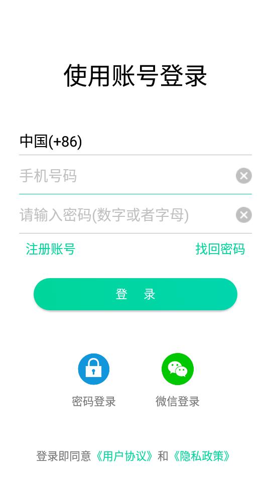 美讯 V2.1.8 安卓版截图1