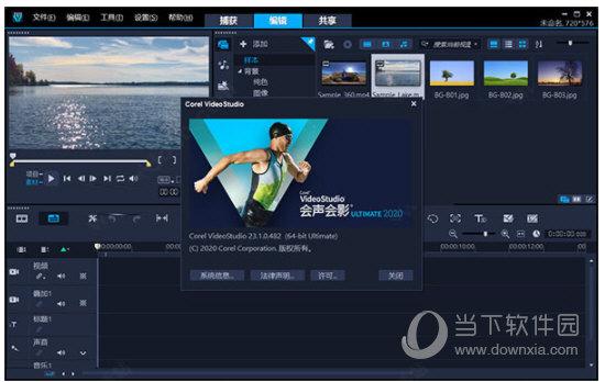 会声会影2020全套插件中文版