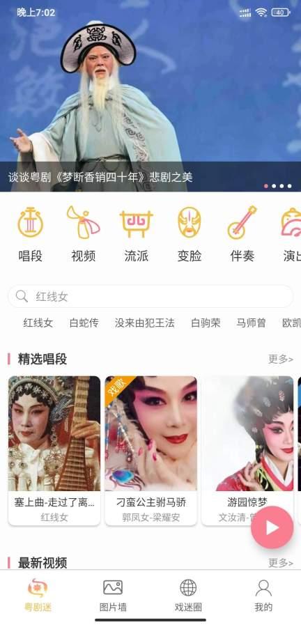 粤剧迷 V1.1.6 安卓版截图1