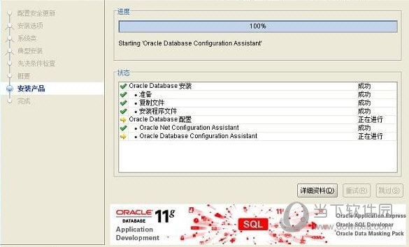 Oracle11gr2下载