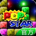 消灭星星 V4.1.0 安卓中文版