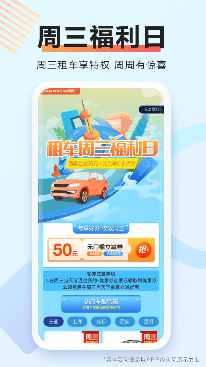 携程租车 V8.30.2 安卓官方版截图2