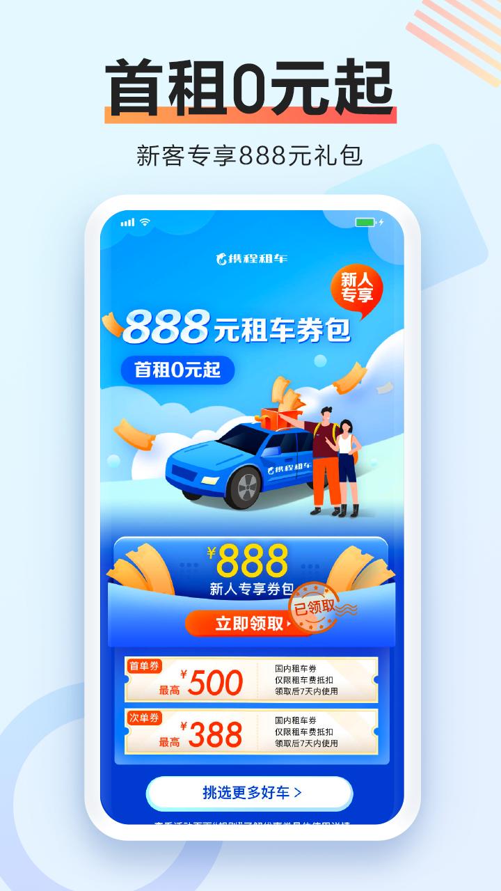 携程租车 V8.30.2 安卓官方版截图1