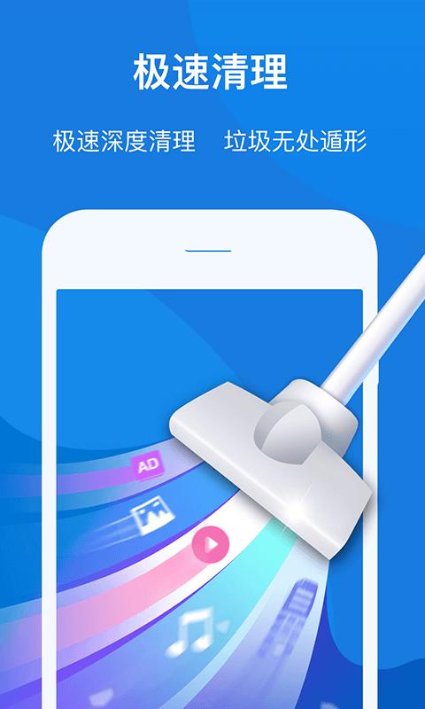 知心手机管家极速版 V1.0.6 安卓版截图1