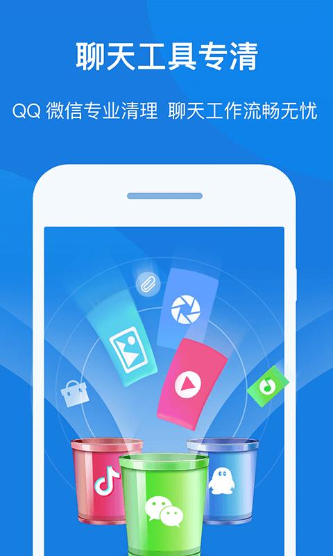 知心手机管家极速版 V1.0.6 安卓版截图3