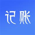 记账大师 V1.1 iPhone版