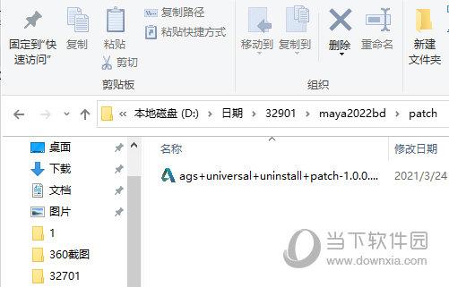 maya2022破解补丁文件下载