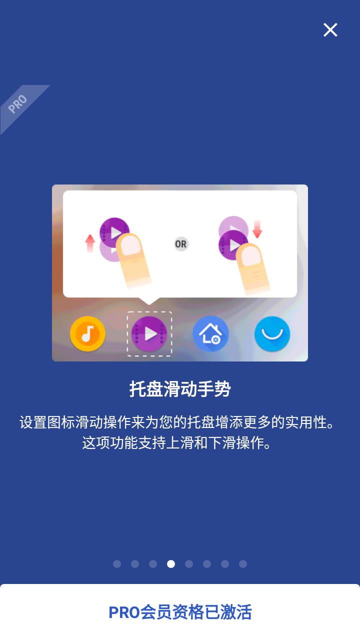 尖端启动器汉化破解版 V4.9.20 安卓专业版截图1