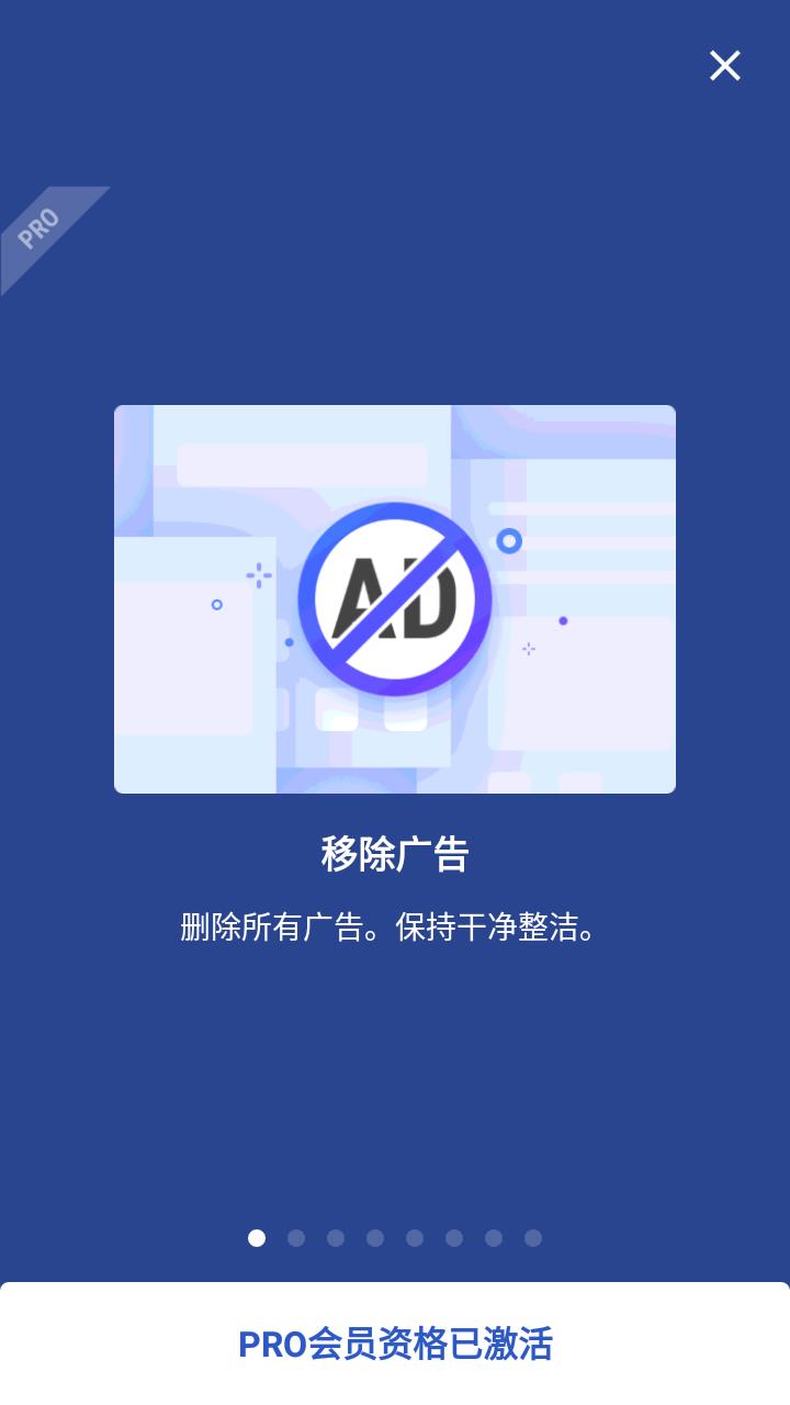尖端启动器汉化破解版 V4.9.20 安卓专业版截图5