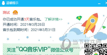 QQ音乐每月领3天豪华绿钻
