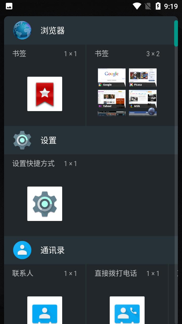launcher3(aosp启动器) V10.0.0-r48 安卓中文版截图1