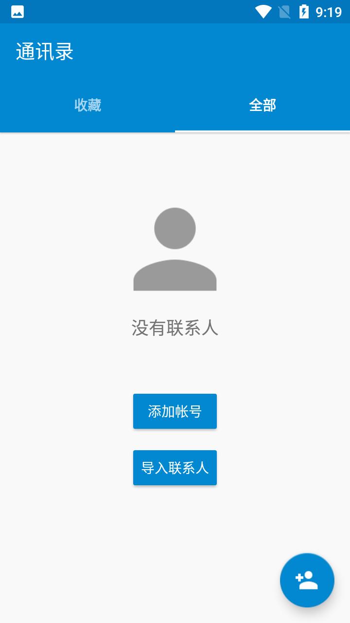 launcher3(aosp启动器) V10.0.0-r48 安卓中文版截图2