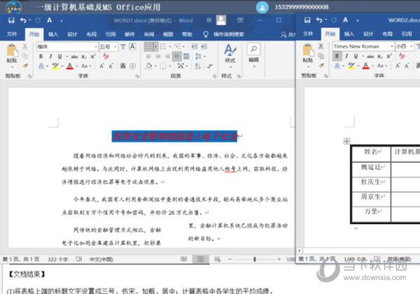 一级msoffice无纸化考试模拟软件破解版