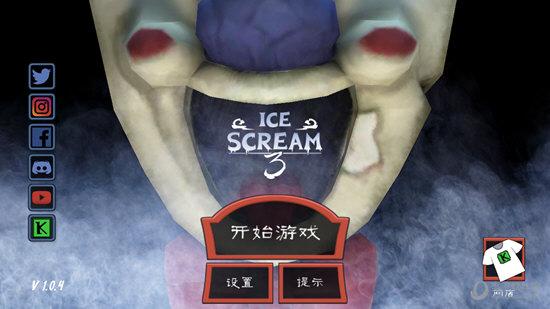恐怖冰淇淋3手游中文版