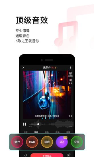 唱吧会员破解版 V10.5.2 安卓版截图2